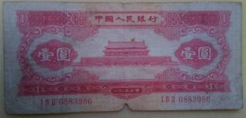 1953年红壹圆(一张:580)-收藏网