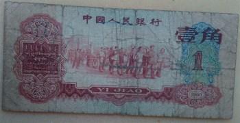 第三套人民币枣红壹角(一张:580)-收藏网