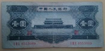 1956年壹圆(一张:880)-收藏网