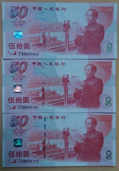建国钞三张(三张:848元)-收藏网
