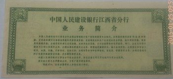 江西省大化肥建设奖券-收藏网
