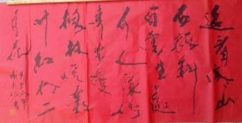 山行-中国收藏网