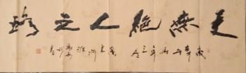 天无绝人之路-中国收藏网