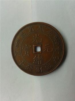 安徽省造光绪元宝方孔十文铜元-收藏网