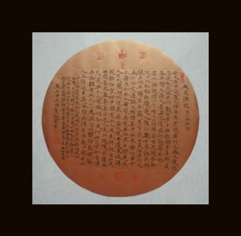 古铜色泥金团扇小楷《心经》已售-收藏网