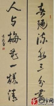 方延年 的真迹  -中国收藏网
