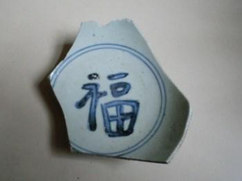 瓷片标兵收藏福字-中国收藏网
