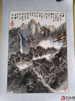 王伯敏 的真迹-中国收藏网