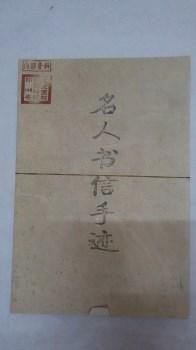 民国   张大千书信-中国收藏网