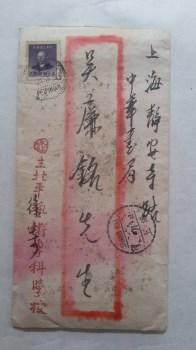 民国  徐悲鸿书信一封-收藏网