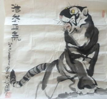 浩然正气-中国收藏网