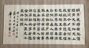 温六恩书法作品-中国收藏网