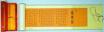 20米长卷小楷《道德经》优价结缘!-中国收藏网