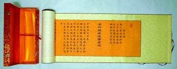 20米长卷小楷《金刚经》优价结缘-中国收藏网