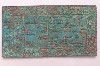 宋代青铜印版-中国收藏网