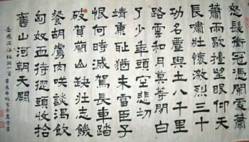中国当代书画家  宋景惠书法  尺寸80*50cm-中国收藏网