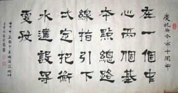 中国当代书画家  宋景惠 书法 尺寸80*50cm-中国收藏网