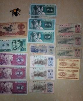 人民币-收藏网