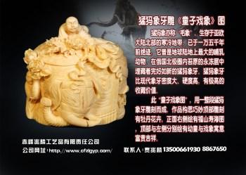 天然猛犸牙制牙雕把件童子戏象-中国收藏网