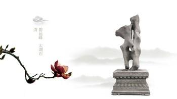 """(清)太湖石""""碧远峰""""-中国收藏网"""