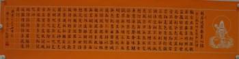 著名书法家王静媛书法作品佛教心经-收藏网