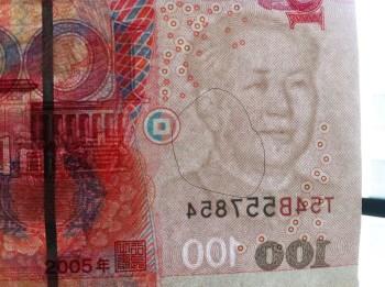 2005版人民币(水印错)-收藏网