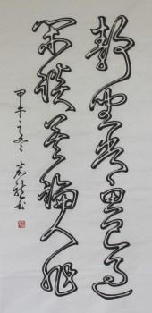 《常思己过》-中国收藏网