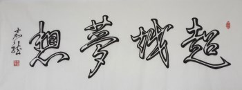 《超越梦想》-中国收藏网