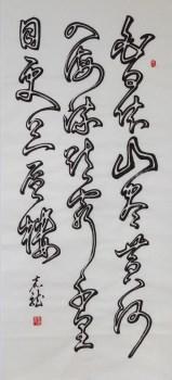 《登鹳雀楼》-中国收藏网