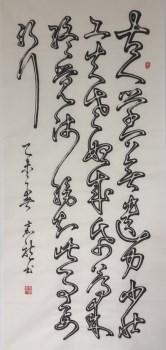 《冬夜读书示子聿》-中国收藏网