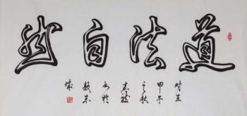 《道法自然》-中国收藏网