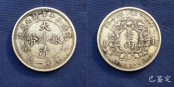 光绪三十年湖北省造小字版大清银币庫平一两反面双龙壹两直径43.5毫米重37-收藏网