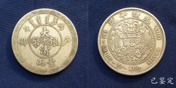 户部丙午大清银币圈内有中壹两光绪年造1906年直径43.5毫米重37-收藏网