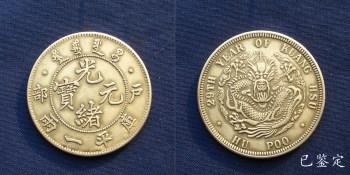 户部光绪元宝庫平一两29TH清代中央银币1903年造直径43.5毫米重36-收藏网