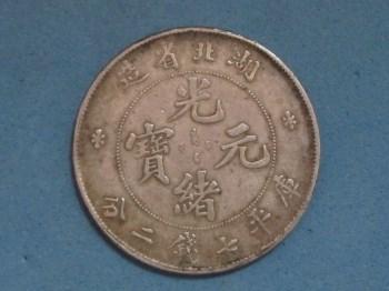 """湖北""""本省""""光绪元宝七钱二分初版试铸银样币-收藏网"""