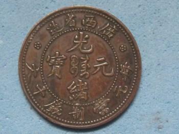 广西省造光绪元宝飞龙十文红铜样币-收藏网
