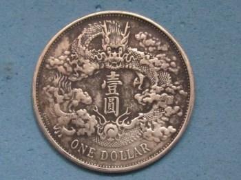大清银币曲须龙壹圆GIORGI签字版呈样试铸银币-收藏网