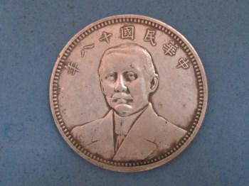 民国十八年孙中山正像嘉禾壹圆呈样试铸银币-收藏网