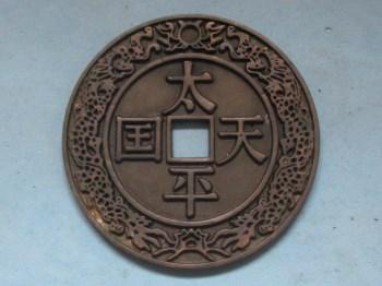 天平天国圣宝大花钱-收藏网