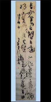 子默书法精品-中国收藏网