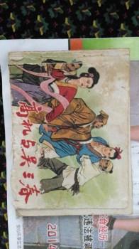 高机与吴三春-收藏网
