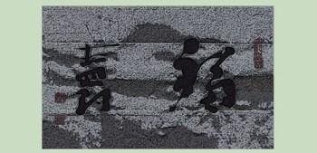 子默书法精品-收藏网