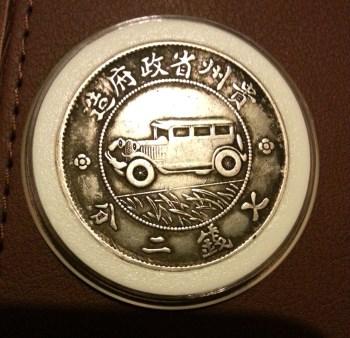 贵州汽车币-中国收藏网