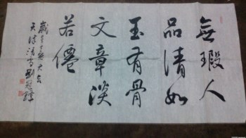 刘冠峰作品-收藏网