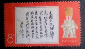 文革邮票文11林彪黑提词:信销中上品:-中国收藏网