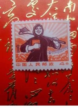 文革邮票:文革工农兵,全新全品-收藏网