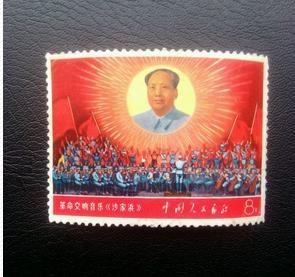 文革邮票文5革命交响乐:沙家浜上品-中国收藏网
