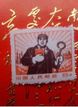 文革邮票:文革工农兵邮票:全新-收藏网