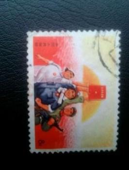 文革邮票文15信销中上品,集邮收藏 :-中国收藏网