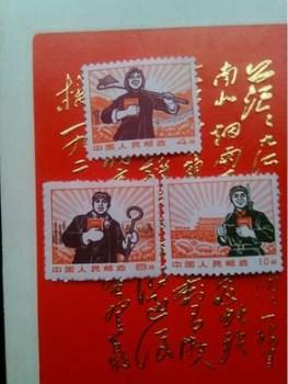 文革邮票:文革农妇与工农兵 三全全新-收藏网